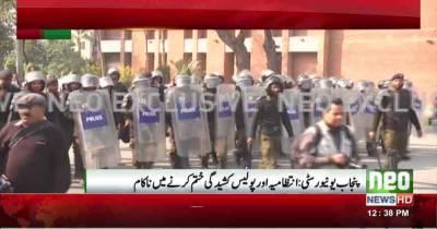 پنجاب یونیورسٹی میں حالات انتہائی کشیدہ