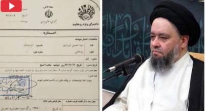 ایرانی سپریم لیڈر آیت اللہ خامنہ ای کو 'فرعون' قرار دینے پر عالم دین گرفتار