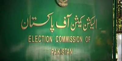 ایم کیو ایم پاکستان سمیت 3 جماعتوں کی رجسٹریشن بحال