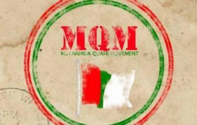 ایم کیو ایم پاکستان بہادر آباد نے خالد مقبول صدیقی کو پارٹی کا سربراہ مقرر کر دیا