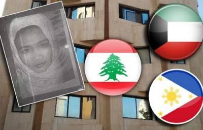 کویت:فریزر سے ملنے والی فلپائنی خادمہ کا قاتل لبنان سے گرفتار