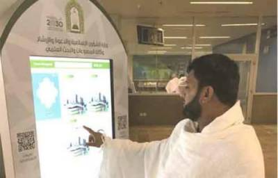 سعودی ہوائی اڈوں اور مساجد میں زائرین اور معتمرین کی سہولت کے لیے اسمارٹ بورڈز کی تنصیب