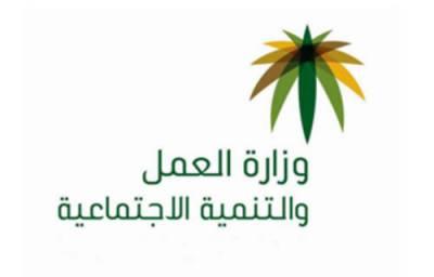 سعودی   وزارت محنت سعودیوں کیلئے لچکدار ملازمت کا نظام متعارف کرائےگی،ذرائع