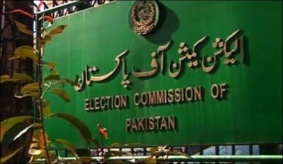 شہری 31 مارچ تک ووٹرز لسٹوں میں کوائف درست کرا سکتے ہیں، الیکشن کمیشن