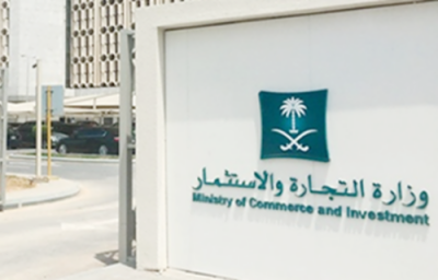 سعودی عرب:بغیر اجازت کاروبار پر مقامی خاتون کا لائسنس منسوخ ، غیرملکیوں پرجرمانے عائد