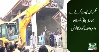سکھر میں چھت گرنے سے 9 مزدور جاں بحق ، گورنر ، وزیر داخلہ کا نوٹس