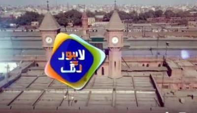 نئی بات میڈیا نیٹ ورک کے گلدستے میں لاہور رنگ کے نام سے ایک اور چینل کا اضافہ