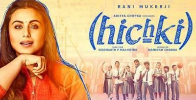 فلم ''ہچکی'' کا 2 ہفتوں میں 34.50 کروڑ روپے کا بزنس
