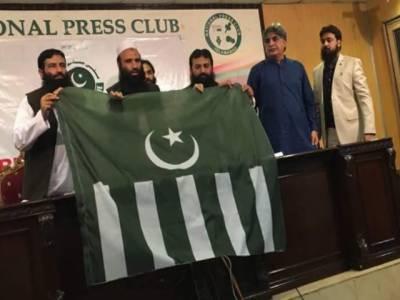امریکہ نے ملی مسلم لیگ اور تحریک آزادی کشمیر کوبھی دہشتگرد قرار دے دیا