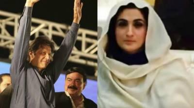 عمران خان کی اہلیہ بشریٰ بی بی جلسے میں شرکت نہیں کریں گی، ذرائع