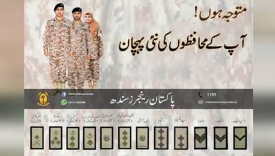 سندھ رینجرز کے یونیفارم کا پیٹرن تبدیل، رینک کا نشان سینے پر نمایاں ہو گا