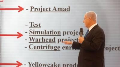 ایران نے خفیہ طور پر ایٹمی ہتھیار بنانے کی کوشش کی تھی، اسرائیلی وزیرِاعظم