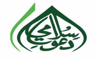 دعوت اسلامی کو یونیورسٹی کے لیے زمین دینا مذہبی شدت پسندی میں اضافہ قرار