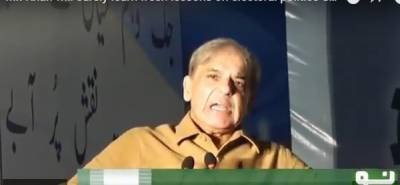 ریاض پیرزادہ کا نواز شریف سے 1985 سے گہرا تعلق ہے: شہباز شریف