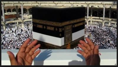 سعودی عرب میں رہائش پذیر غیر ملکیوں کے لیے رواں برس حج کے لیے کتنی فیس ادا کرنا ہوگا،شیڈول جاری