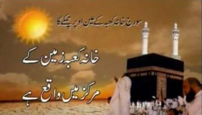 12 رمضان المبارک کو دوپہر 2 بج کر 18 منٹ پر سورج کعبہ کے عین اوپر ہو گا
