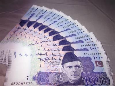 ہزار کے نوٹ میں قومی پرچم کا رنگ تبدیل کرنے پر اسٹیٹ بینک کو نوٹس جاری