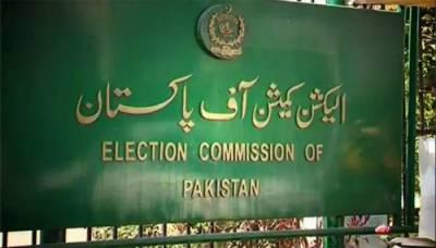 عام انتخابات کیلئے کاغذات نامزدگی حاصل اور جمع کروانے کا آج آخری روز