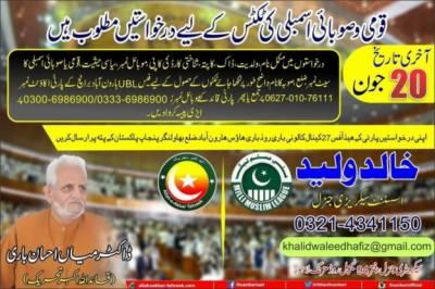 ملی مسلم لیگ کا ملک بھر سے اللہ اکبر تحریک کی ٹکٹ سے انتخابات لڑنے کا اعلان