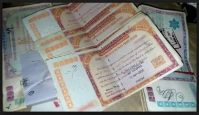 عید الفطر کی تعطیلات کے باعث 200روپے مالیت والے انعامی بانڈز کی قرعہ اندازی چار روز کی تاخیر سے 19جون کو ہو گی