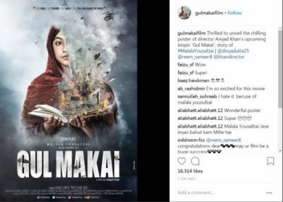 ملالہ یوسفزئی کی فلم 'گل مکئی' کا پوسٹر ریلیز
