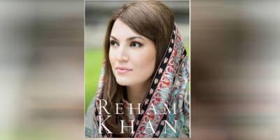 عمران خان سے پہلی ملاقات ،ریحام خان کے چونکا دینے والے انکشافات