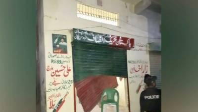 کراچی، تحریک انصاف کے انتخابی دفتر پر فائرنگ، ایک کارکن زخمی