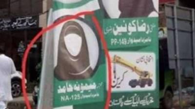 تحریک لبیک کی خاتون امیدوار نے پوسٹر پر تصویر کی جگہ پتلا لگا دیا