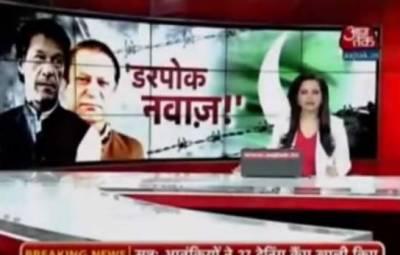 عمران خان کی جیت پر بھارت میں کہرام مچ گیا