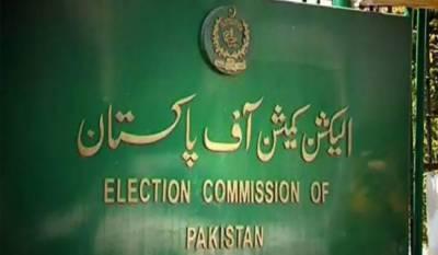 انتخابات کے روز آر ٹی ایس کی خرابی کی تحقیقات کا فیصلہ