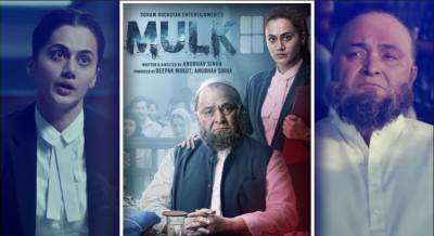 """بالی ووڈ فلم """"ملک """" پر پاکستان بھر میں پابندی عائد"""