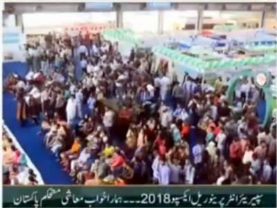 سپریئرگروپ نے پاکستانیو کو جشن آزادی کا بڑا تحفہ دے دیا، معاشی انقلاب کی عملی کاوش