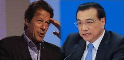 چینی وزیر اعظم کی عمران خان کو منصب سنبھالنے پر مبارکباد