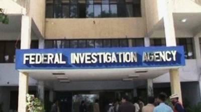 جعلی بینک اکاؤنٹ کیس، 33 ارب روپے کی تفصیلات حاصل کر لی گئیں