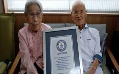 ایک صدی ساتھ گزارنے والے جاپانی جوڑے نے خوشگوار زندگی کا راز بتا دیا
