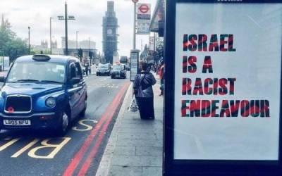 لندن میں 'اسرائیل نسل کے خلاف بل بورڈز لگ گئے