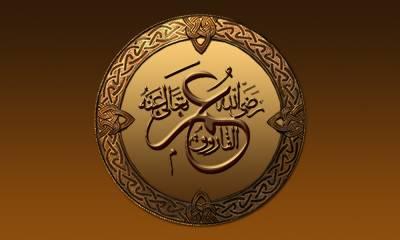 یکم محرم، خلیفہ دوم حضرت عمر فاروق رضی اللہ عنہ کا یوم شہادت