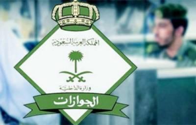 وزٹ ویزے کو اقامے میں تبدیل کیا جاسکتاہے یا نہیں ؟ سعودی حکومت نے بڑا اعلان کر دیا