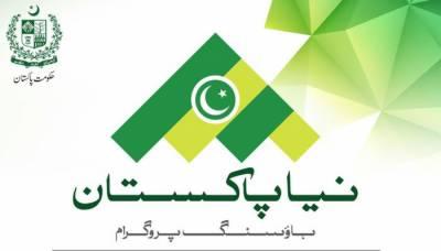 وزیراعظم کا 'نیا پاکستان ہاﺅسنگ پروگرام' کا نادرا نے رجسٹریشن فارم جاری کردیا