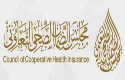 سعودی عرب سے خروج نہائی پر جانے والے کارکنان کی باقیماندہ میڈیکل انشورنس فیس واپس ہوگی