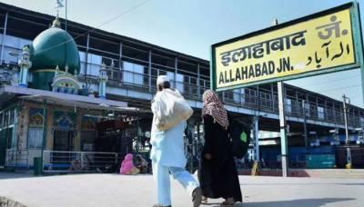 بھارت کے تاریخی شہر الہ آباد کا نام تبدیل کر دیا گیا