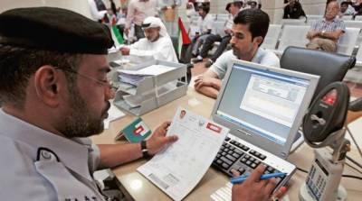 متحدہ عرب امارات میں وزٹ ویزے کی توسیع30دن کے اندر کی جاسکتی ہے