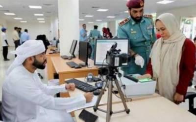 حکومت متحدہ عرب امارات نے ایمنسٹی سکیم مزید ایک مہینہ بڑھادی