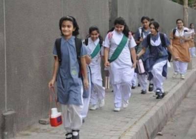آج پنجاب اور خیبر پختونخوا میں تمام تعلیمی ادارے بند رہیں گے