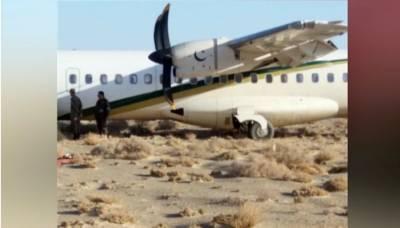 پی آئی اے کی پرواز کو ایئر پورٹ پر حادثہ، طیارہ رن وے سے اتر گیا