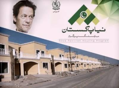 نیا پاکستان ہاؤسنگ سکیم: 3 مرلے کے گھر کی متوقع قیمت 12 سے 13 لاکھ روپے ہو گی
