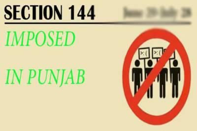 پنجاب بھر میں دفعہ 144 نافذ کردی گئی