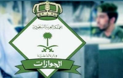 سعودی عرب میں پیشگی مرافقین فیس واپس نہیں ہوگی، محکمہ پاسپورٹ