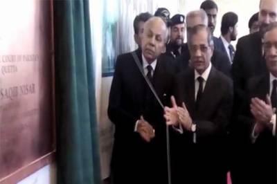 چیف جسٹس پاکستان نے کوئٹہ رجسٹری کی نئی عمارت کا افتتاح کر دیا