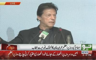 ہمیں دوسروں پر انحصار کی بجائے خود انحصاری کو اپنانا ہو گا، عمران خان